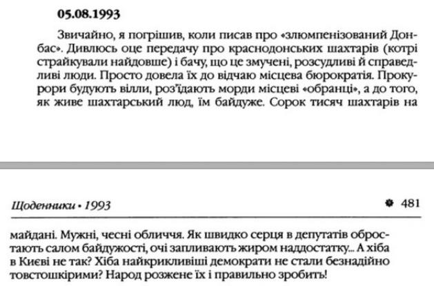 """О. Гончар, """"Щоденники"""", ст. 480-481 , Том III, 2003 р."""