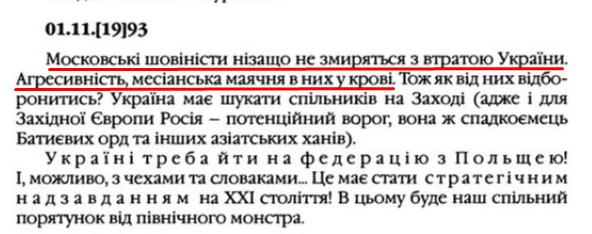 """О. Гончар, """"Щоденники"""", ст. 492, Том III, 2003 р."""