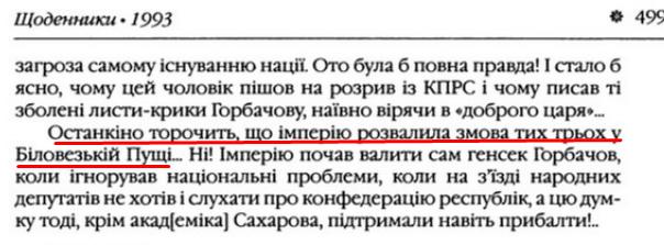 """О. Гончар, """"Щоденники"""", ст. 499, Том III, 2003 р."""