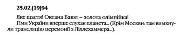 """О. Гончар, """"Щоденники"""", ст. 515, Том III, 2003 р."""
