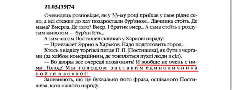 """О. Гончар, """"Щоденники"""", ст. 184, Том II, 2003 р."""