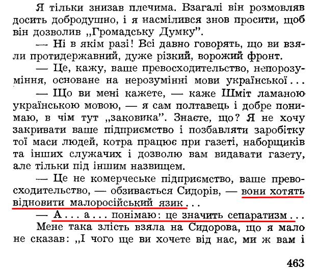 """Є. Чикаленко, """"Спогади. 1861-1907"""", ст. 463"""