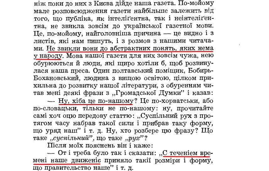 """Є. Чикаленко, """"Спогади. 1861-1907"""", ст. 467"""