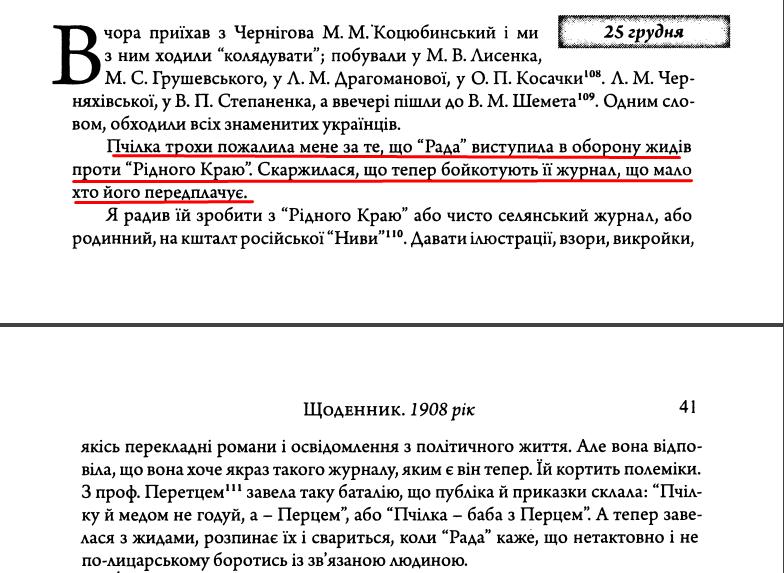 """Є. Чикаленко, """"Щоденник 1907-1917 р."""" ст. 40-41"""