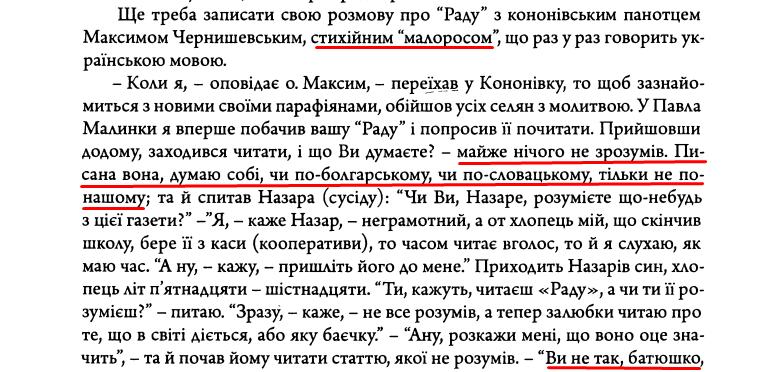 """Є. Чикаленко, """"Щоденник 1907-1917 р."""" ст. 54"""