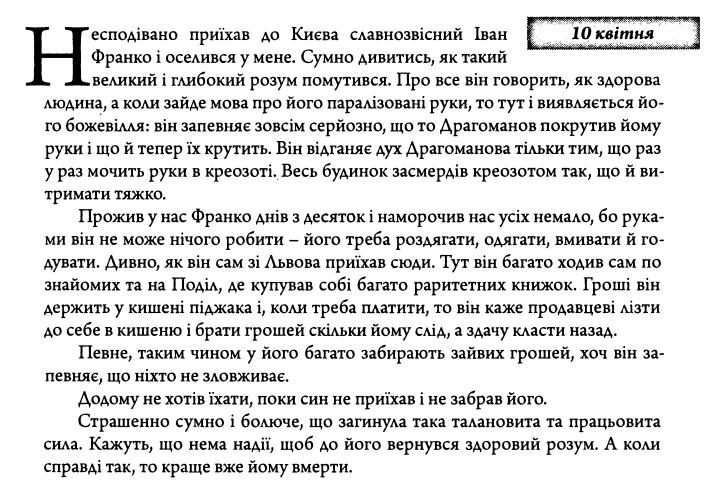 """Є. Чикаленко, """"Щоденник 1907-1917 р."""" ст. 57"""