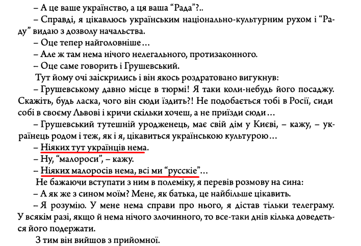"""Є. Чикаленко, """"Щоденник 1907-1917 р."""" ст. 72"""