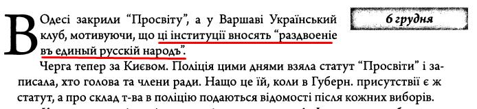 """Є. Чикаленко, """"Щоденник 1907-1917 р."""" ст. 88"""