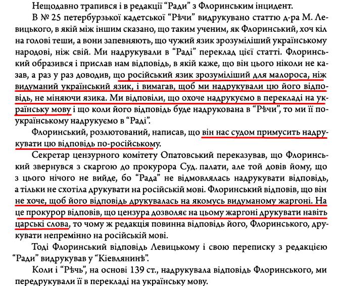"""Є. Чикаленко, """"Щоденник 1907-1917 р."""" ст. 97"""
