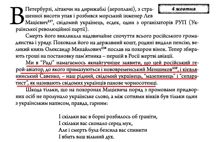 """Є. Чикаленко, """"Щоденник 1907-1917 р."""" ст. 131"""