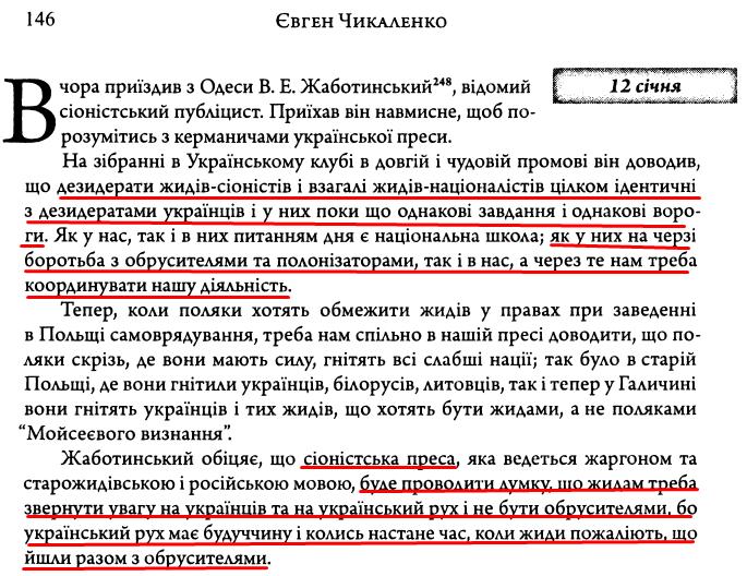 """Є. Чикаленко, """"Щоденник 1907-1917 р."""" ст. 146"""