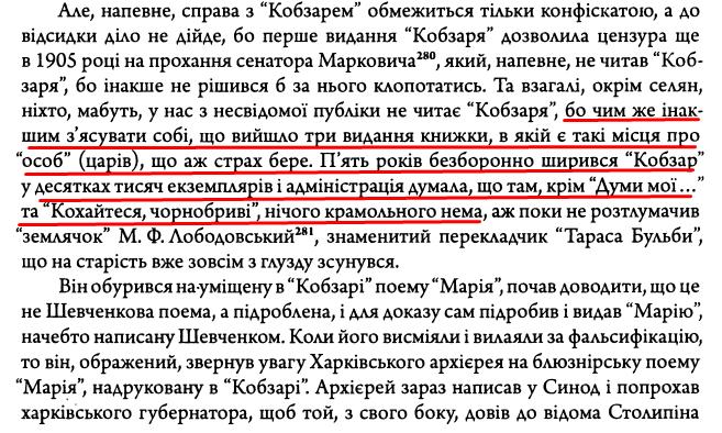 """Є. Чикаленко, """"Щоденник 1907-1917 р."""" ст. 167"""