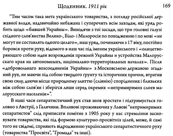 """Є. Чикаленко, """"Щоденник 1907-1917 р."""" ст. 169"""
