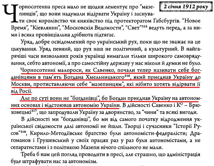 """Є. Чикаленко, """"Щоденник 1907-1917 р."""" ст. 195"""