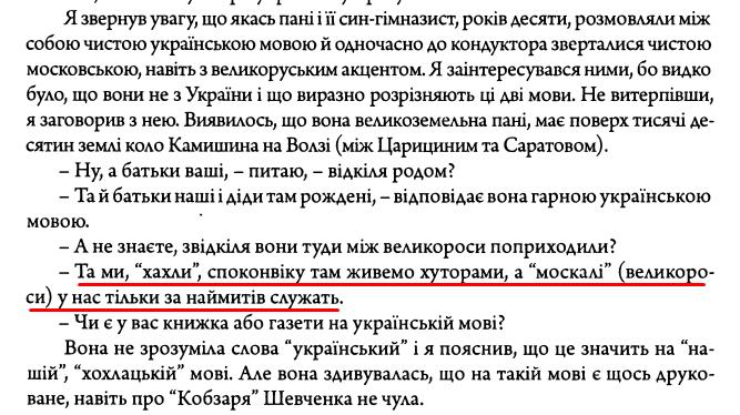 """Є. Чикаленко, """"Щоденник 1907-1917 р."""" ст. 233"""