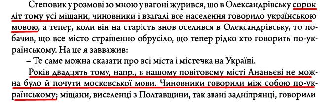 """Є. Чикаленко, """"Щоденник 1907-1917 р."""" ст. 286"""