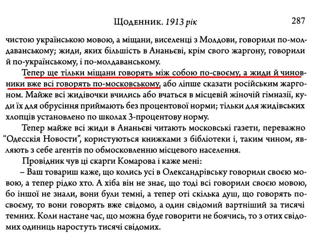 """Є. Чикаленко, """"Щоденник 1907-1917 р."""" ст. 287"""