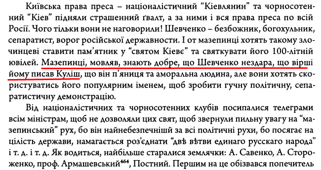 """Є. Чикаленко, """"Щоденник 1907-1917 р."""" ст. 310"""