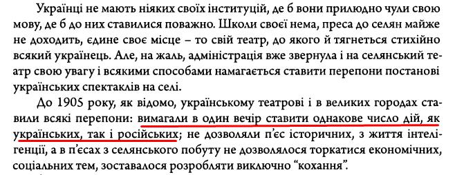 """Є. Чикаленко, """"Щоденник 1907-1917 р."""" ст. 314"""