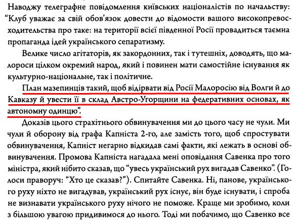 """Є. Чикаленко, """"Щоденник 1907-1917 р."""" ст. 317"""
