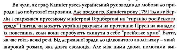 """Є. Чикаленко, """"Щоденник 1907-1917 р."""" ст. 318"""