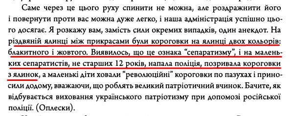 """Є. Чикаленко, """"Щоденник 1907-1917 р."""" ст. 321"""