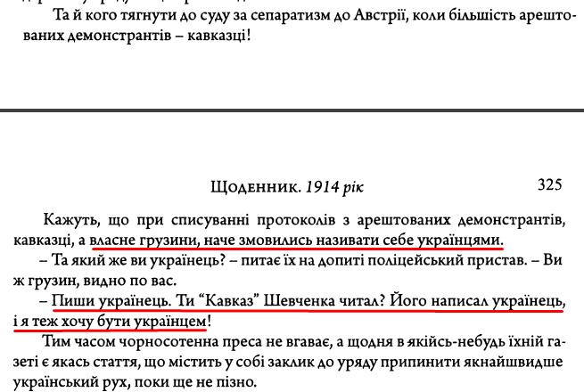 """Є. Чикаленко, """"Щоденник 1907-1917 р."""" ст. 325"""