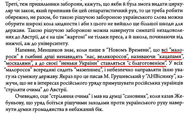 """Є. Чикаленко, """"Щоденник 1907-1917 р."""" ст. 327"""