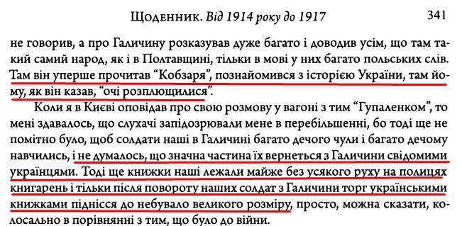"""Є. Чикаленко, """"Щоденник 1907-1917 р."""" ст. 341"""