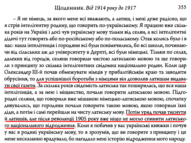 """Є. Чикаленко, """"Щоденник 1907-1917 р."""" ст. 355"""