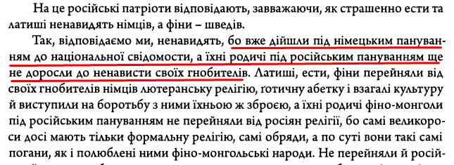 """Є. Чикаленко, """"Щоденник 1907-1917 р."""" ст. 358"""