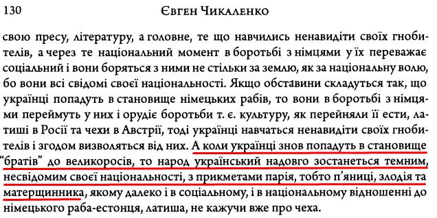 """Є. Чикаленко, """"Щоденник 1918-1919 р."""" ст. 130"""