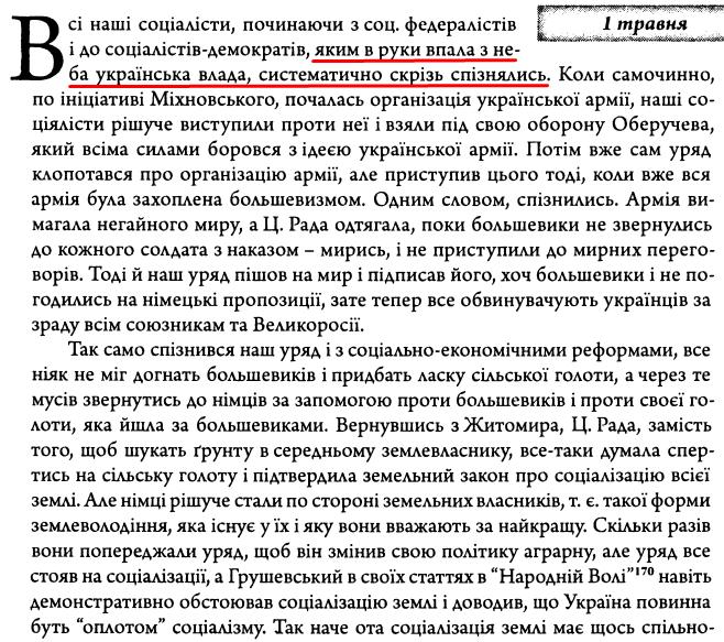 """Є. Чикаленко, """"Щоденник 1918-1919 р."""" ст. 63"""