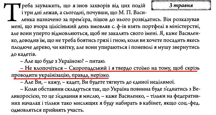 """Є. Чикаленко, """"Щоденник 1918-1919 р."""" ст. 64"""
