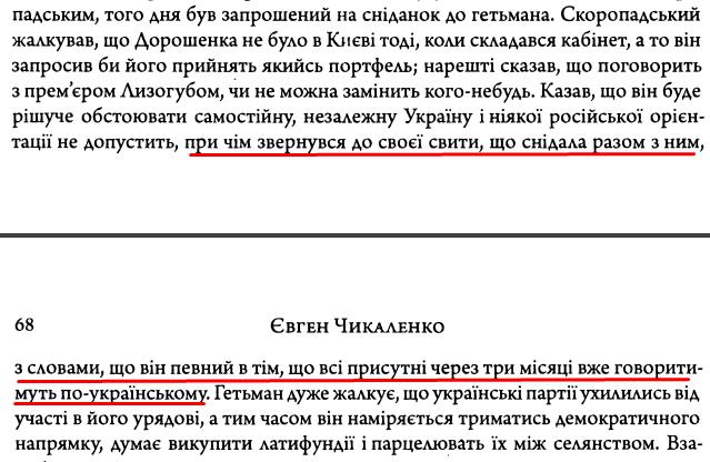 """Є. Чикаленко, """"Щоденник 1918-1919 р."""" ст. 67-68"""