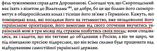 """Є. Чикаленко, """"Щоденник 1918-1919 р."""" ст. 72"""