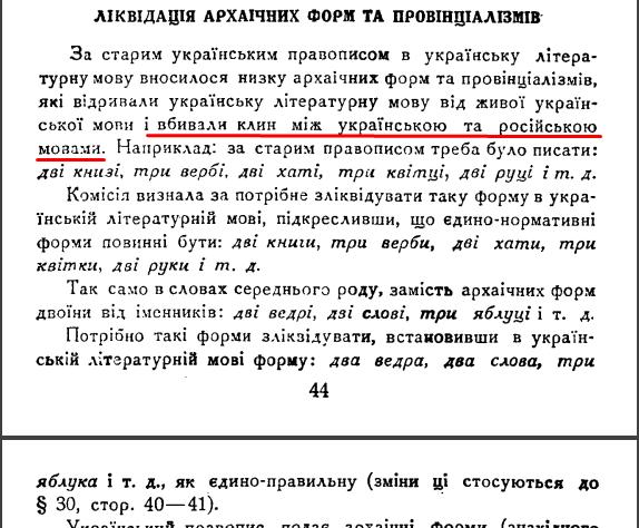 ст. 44