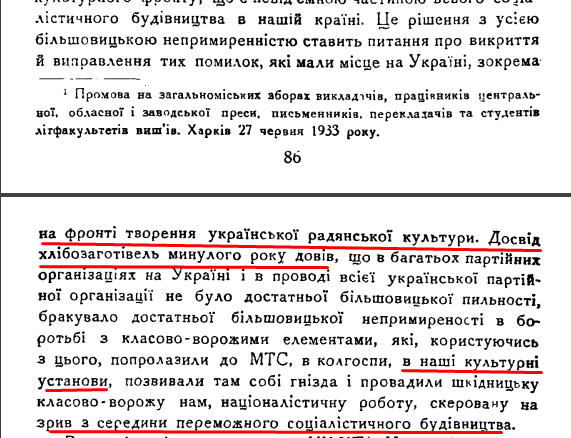 ст. 86
