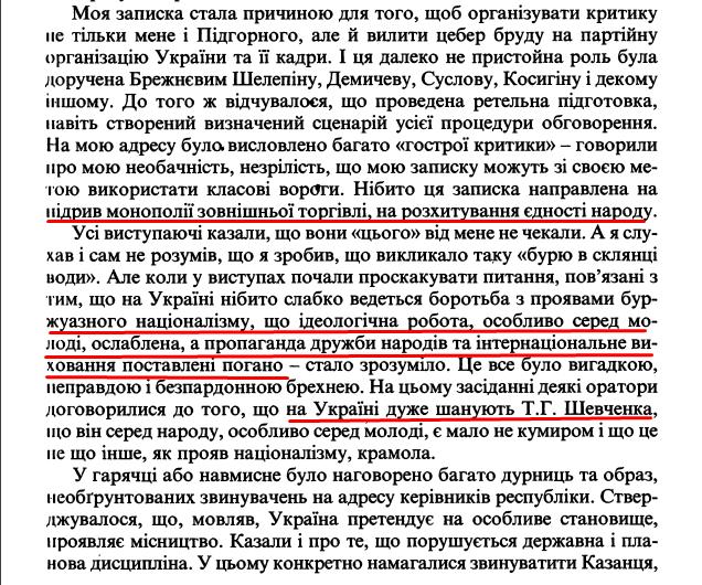 ст. 215