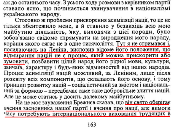 Спогади / Ф. Д. Овчаренко, ст. 163.