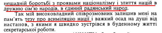 Спогади / Ф. Д. Овчаренко, ст. 164