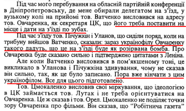 Спогади / Ф. Д. Овчаренко, ст. 170
