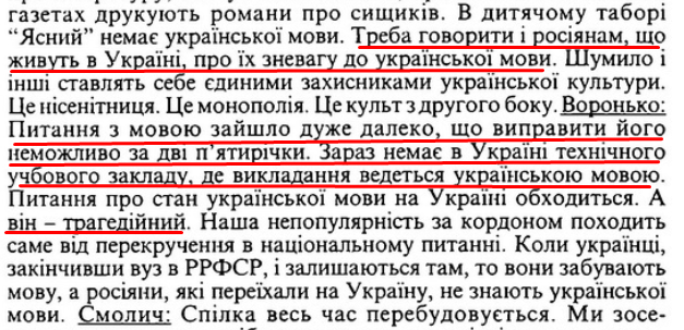Спогади / Ф. Д. Овчаренко, ст. 188