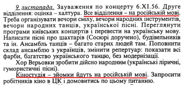 Спогади / Ф. Д. Овчаренко, ст. 190