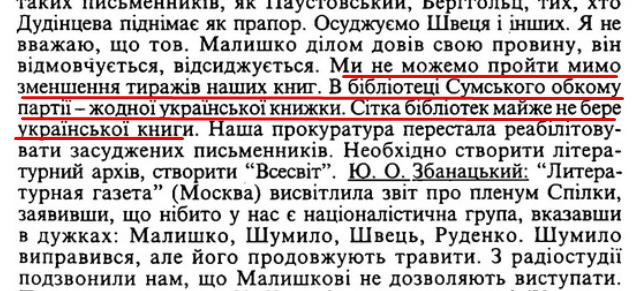 Спогади / Ф. Д. Овчаренко, ст. 195