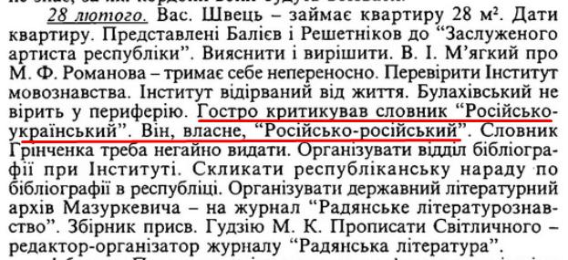 Спогади / Ф. Д. Овчаренко, ст. 200