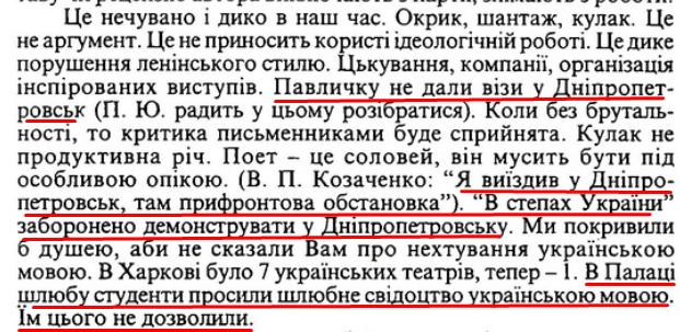 Спогади / Ф. Д. Овчаренко, ст. 213
