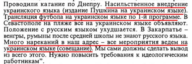 Спогади / Ф. Д. Овчаренко, ст. 253