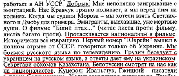 Спогади / Ф. Д. Овчаренко, ст. 252