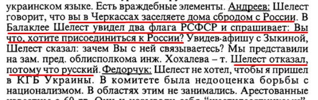 Спогади / Ф. Д. Овчаренко, ст. 255